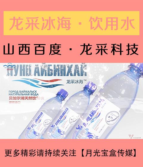 龙采冰海-源自贝加尔湖的俄罗斯进口饮用水-矿泉水广告15秒【月光宝盒传媒】