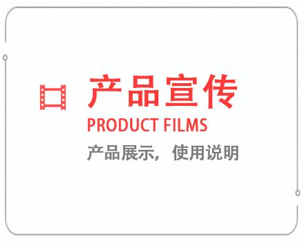 产品宣传片