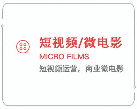 短视频、微电影