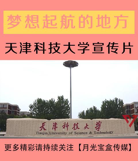梦想起航的地方-天津科技大学宣传片-国际版-月光宝盒传媒