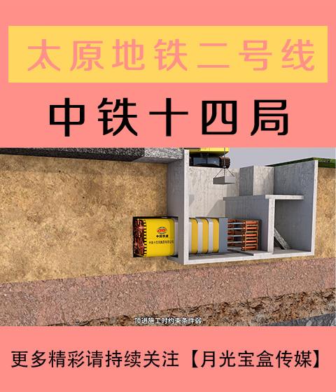 太原地铁二号线-矩形人行通道-中铁十四局-月光宝盒传媒