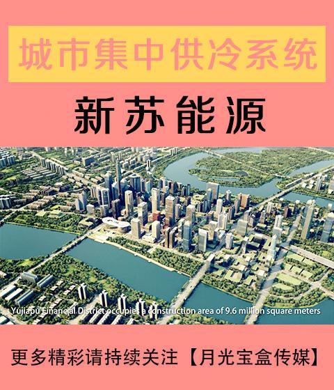 新苏能源-城市集中供冷系统-冰蓄冷-月光宝盒传媒