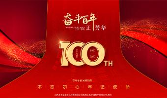 月光宝盒传媒丨热烈庆祝中国共产党成立100周年